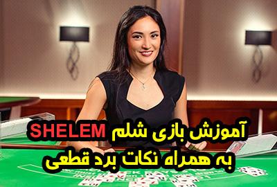 آموزش بازی شلم + ترفندهای برد (Shelem) در بهترین سایت شرط بندی