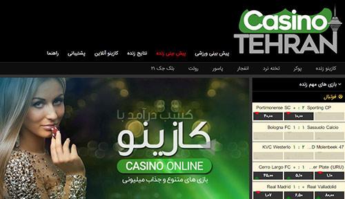 ادرس جدید سایت کازینو تهران CASINO TEHRAN