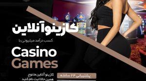 برو کازینو سایت شرط بندی boro casino ادرس جدید و بدون فیلتر