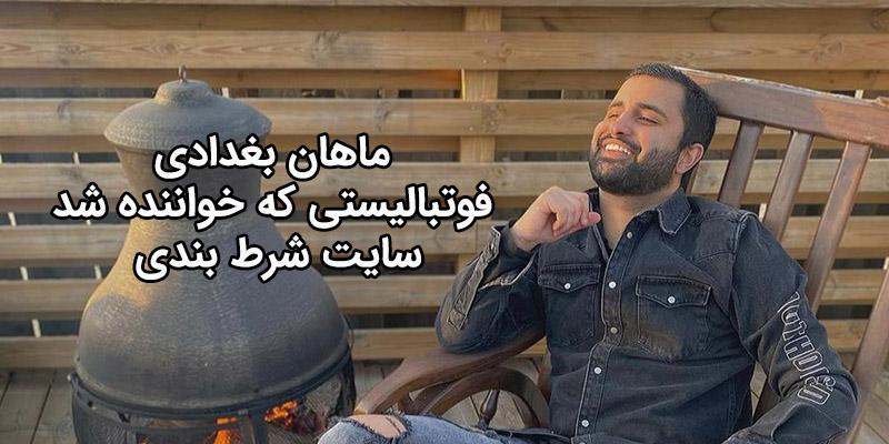 بیوگرافی ماهان بغدادی فوتبالیستی که خواننده شد، سایت شرط بندی