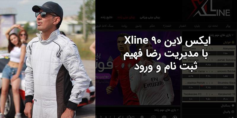 ایکس لاین 90 Xline با مدیریت رضا فهیم، ثبت نام و ورود